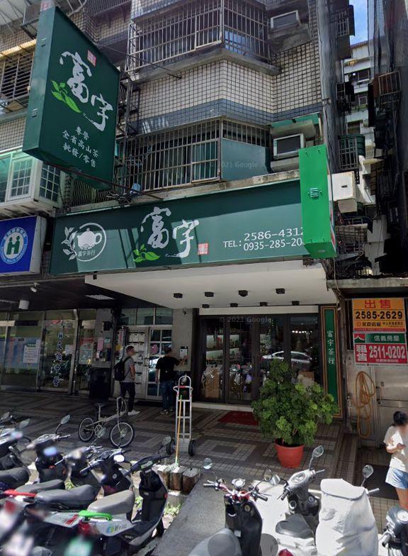 台湾茶葉購入3度目 💰